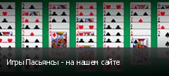 Игры Пасьянсы - на нашем сайте