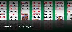 сайт игр- Паук здесь