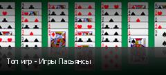 Топ игр - Игры Пасьянсы