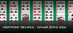 карточные пасьянсы - лучшие флеш игры