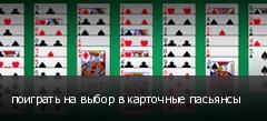 поиграть на выбор в карточные пасьянсы