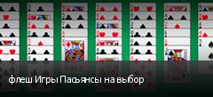 флеш Игры Пасьянсы на выбор