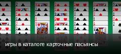 игры в каталоге карточные пасьянсы