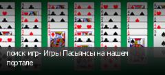 поиск игр- Игры Пасьянсы на нашем портале