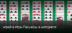 играй в Игры Пасьянсы в интернете