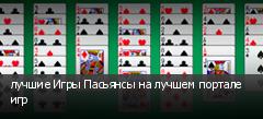 лучшие Игры Пасьянсы на лучшем портале игр