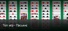 Топ игр - Пасьянс