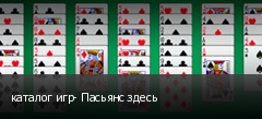 каталог игр- Пасьянс здесь