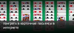 поиграть в карточные пасьянсы в интернете