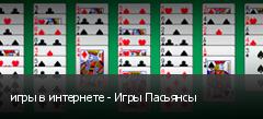 игры в интернете - Игры Пасьянсы