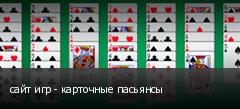 сайт игр - карточные пасьянсы