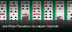 все Игры Пасьянсы на нашем портале