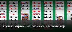 клевые карточные пасьянсы на сайте игр