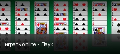 играть online - Паук