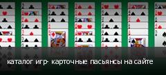 каталог игр- карточные пасьянсы на сайте
