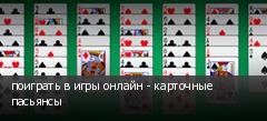 поиграть в игры онлайн - карточные пасьянсы