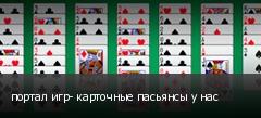 портал игр- карточные пасьянсы у нас