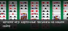 каталог игр- карточные пасьянсы на нашем сайте