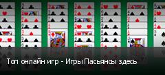 Топ онлайн игр - Игры Пасьянсы здесь
