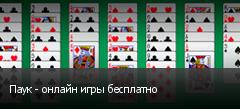 Паук - онлайн игры бесплатно
