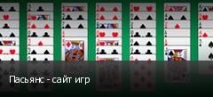 Пасьянс - сайт игр