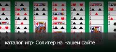 каталог игр- Солитер на нашем сайте