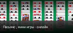 Пасьянс , мини игры - онлайн