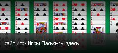 сайт игр- Игры Пасьянсы здесь