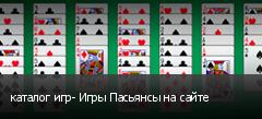 каталог игр- Игры Пасьянсы на сайте