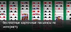 бесплатные карточные пасьянсы по интернету