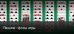 Пасьянс - флеш игры