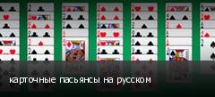 карточные пасьянсы на русском