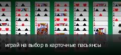 играй на выбор в карточные пасьянсы
