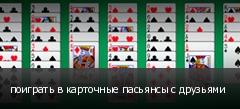 поиграть в карточные пасьянсы с друзьями