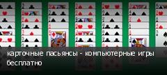 карточные пасьянсы - компьютерные игры бесплатно