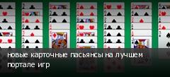 новые карточные пасьянсы на лучшем портале игр