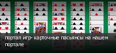 портал игр- карточные пасьянсы на нашем портале