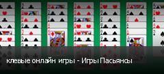клевые онлайн игры - Игры Пасьянсы