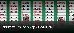 поиграть online в Игры Пасьянсы