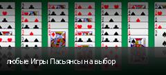 любые Игры Пасьянсы на выбор