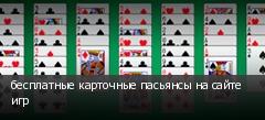бесплатные карточные пасьянсы на сайте игр