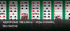 карточные пасьянсы - игры онлайн, бесплатно