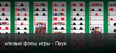 клевые флеш игры - Паук