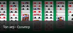 Топ игр - Солитер
