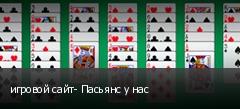игровой сайт- Пасьянс у нас