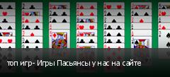топ игр- Игры Пасьянсы у нас на сайте
