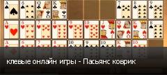 клевые онлайн игры - Пасьянс коврик