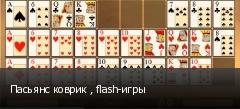 Пасьянс коврик , flash-игры