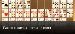 Пасьянс коврик - игры на комп