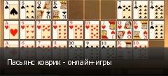 Пасьянс коврик - онлайн-игры